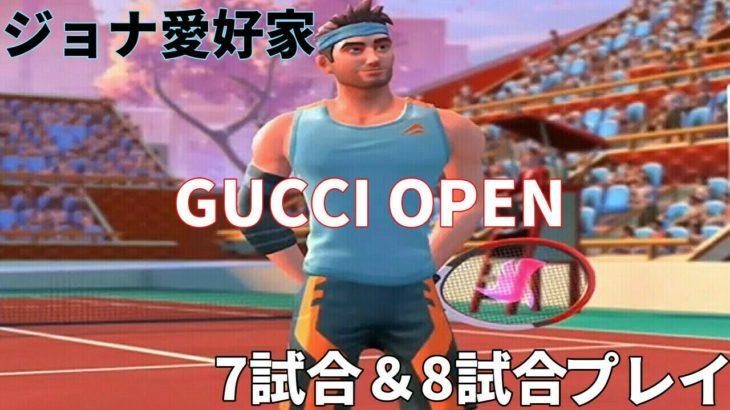テニスクラッシュTennis Clash初心者のグッチオープン7試合 8試合