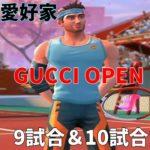 テニスクラッシュTennis Clash初心者のグッチオープン9試合10試合目