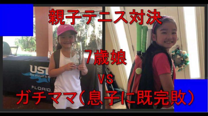 【テニス/Tennis】頑張った7才娘 vs 容赦ないアラフォーママ/U8 Junior tennis player vs her Mom 撮影日2020年5月25日