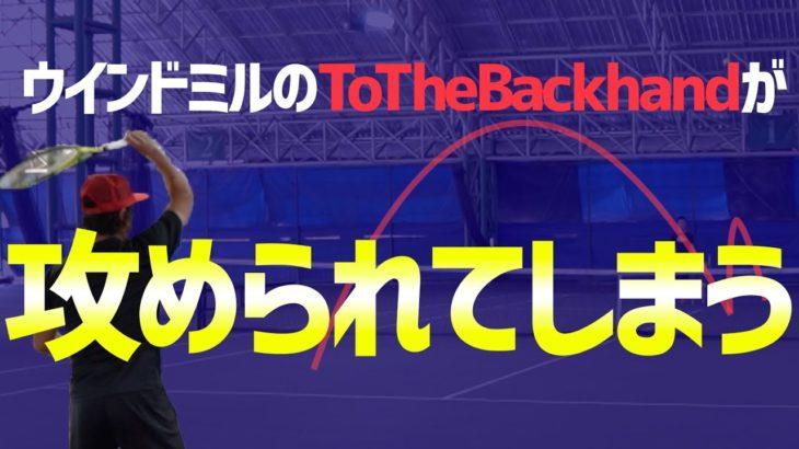 【テニス】原因解明!深さではなく高さが優先!ウインドミルでToTheBackhand相手のバックの高いところに打つと打ち込まれてしまう時の対処法!