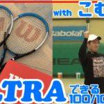 ULTRA100/100Lが良すぎて浮気を考えてしまいました【テニス/男性特に必見】