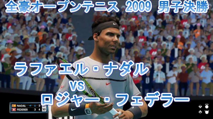 ラファエル・ナダル VS ロジャー・フェデラー 全豪オープンテニス 2009 男子決勝 【AO TENNIS 2】