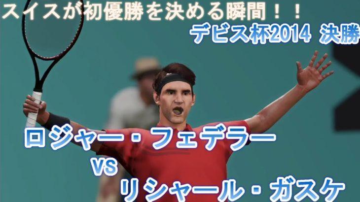 ロジャー・フェデラー VS リシャール・ガスケ デビス杯2014 決勝【AO TENNIS 2】