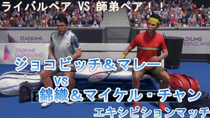 ジョコビッチ&マレー VS 錦織&マイケル・チャン エキシビションマッチ【AO TENNIS 2】