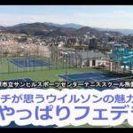 WASのwa第7弾(柏原市立サンヒルスポーツセンターテニススクール 吉村さん)