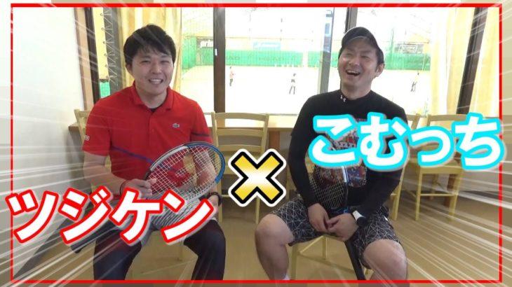 World Tennis TVの創設者にテニスのお願いしてきた!【テニス/こむっち】