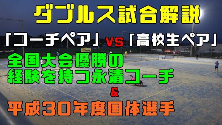 【テニス】永清コーチの負けられないダブルス解説 後半戦 【tennis】