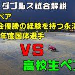 【テニス】永清コーチの負けられないダブルス解説 前半戦 【tennis】