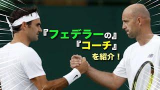 【テニス】『フェデラーのコーチ』は凄い選手!!イワン・リュビチッチを紹介!【スーパープレイ】tennis federer ljuvicic