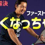 【テニス】ファーストボレーが短くなっちゃう?!そんな時の練習方法とチェックポイント(ネタバレ:意識的に短く打つ事が必要)