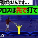 【テニス】ラケットの先で打て!フォアハンドがクロスに飛ばない人は飛ばない打ち方をしている!そしてクロスに打ちにくい根元で打っている!