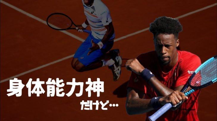 【テニス】モンフィスが高い身体能力を持ちながら結果を残せない理由