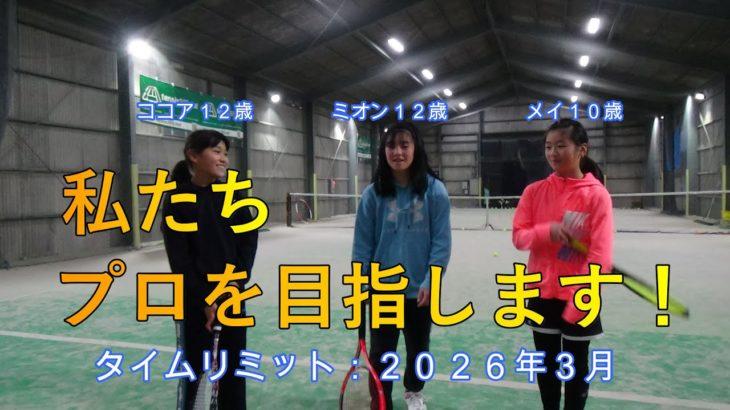 女の子3人の挑戦【夢はプロテニスプレイヤー】