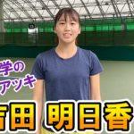 【テニス】明治大学のウォズニアッキ吉田明日香選手を応援したい!