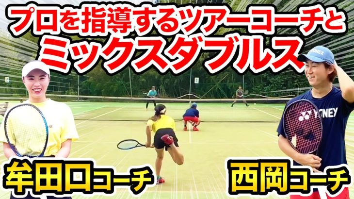 【テニス】ツアーコーチとミックスダブルス対決!安定感が凄い