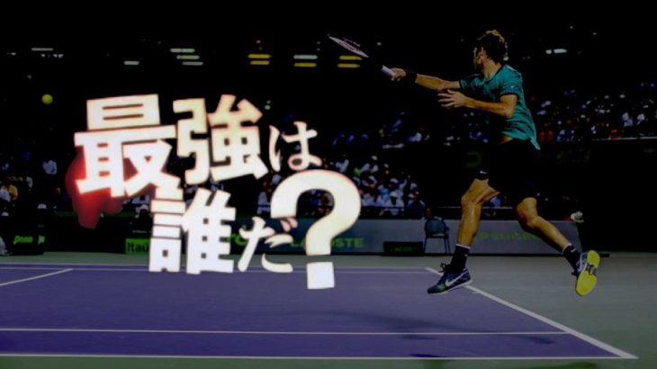 【テニス】フォアハンド最強選手といえば?