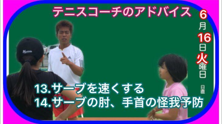 テニス上手くなる方法レッスンでのアドバイスその7サーブ