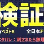 【テニス】上級者(全日本チャンピオン)ならデッドゾーンに立っても勝てるのか検証してみた。(ネタバレ:刺されたら無理)