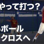 【テニス】ウインドミルを使って高い打点をクロスに運ぶにはこうする!