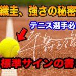 【海外在住】錦織圭の強さの秘密、テニス世界標準のサインの書き方