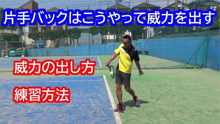 <テニスメディア 注意喚起>『テニス上達の動画解説チャンネルテニスと人を紡ぐ詩』「【テニ紡】片手バックハンドストロークの飛ばしの基本」
