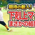 【テニス】男子シングルスでガチ対決!期待の新人登場!
