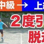 <テニスメディア 添削>『テニスのいなちん』「【テニス ストローク】2度引きを改善する方法」