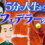 【アニメ】5分で人生が激変する「フェデラー」の名言