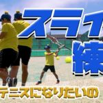 【テニス】バックハンドスライスショット!!技巧派テニスをやってみたい?!