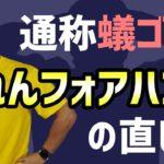 【テニス】薄すぎてネット超えない!てれんフォアハンド(通称蟻ゴロシ)はまずラケットヘッドを返せるようにしよう!