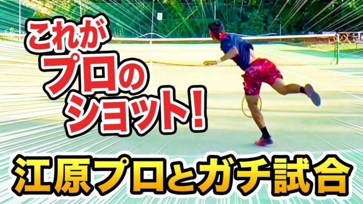 【テニス】江原弘泰プロと試合!フォアハンドがヤバすぎた…