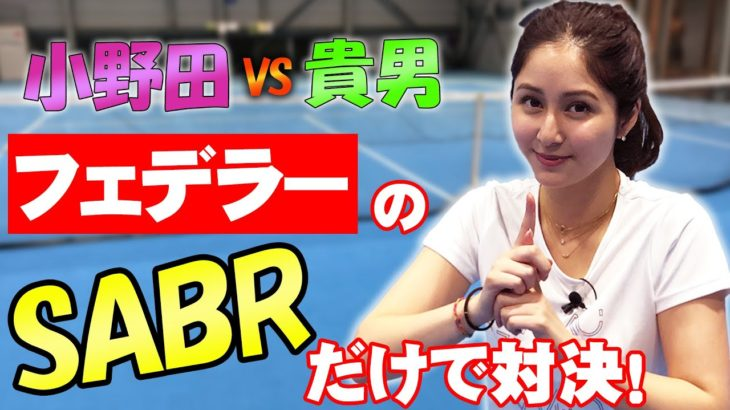 【貴男vs小野田】フェデラーの奥義「SABR」縛りで試合してみた【テニス】