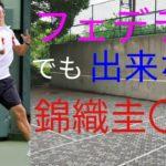 【フェデラー】選手でも出来ない!?【世界で1人しか出来ない】テニスの錦織圭選手だけの技!