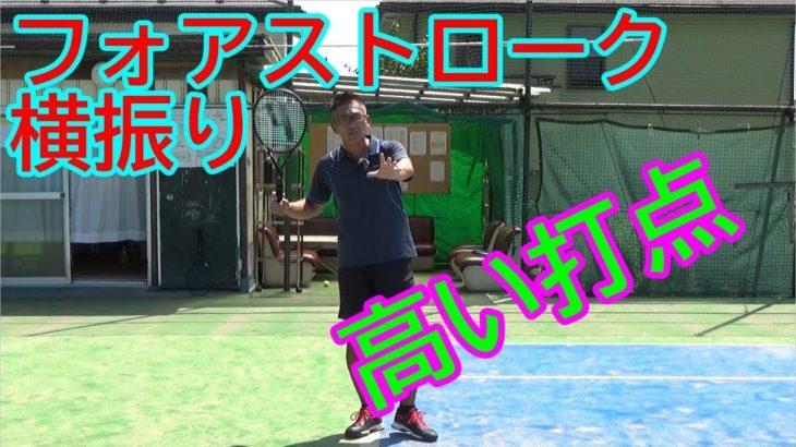 <テニスメディア 注意喚起>『テニス上達の動画解説チャンネルテニスと人を紡ぐ詩』「【テニ紡】フォアストローク横振りの高い打点の打ち方1ポイントアドバイス」1