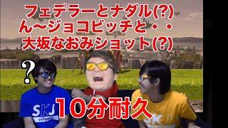フェデラーとナダル、ジョコビッチと大阪なおみショット10分耐久【SKJ village】