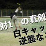 【テニス シングルス】1対1の真剣勝負(試合) | Tennis Singles Game – Match Hightlights