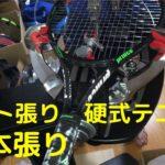 ガット張り(15本目) 硬式テニス 2本張り stringing tennis