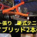 ガット張り(17本目) 硬式テニス ハイブリッド2本張り stringing tennis