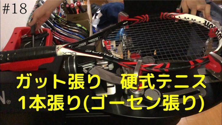 ガット張り(18本目) 硬式テニス 1本張り【ゴーセン張り】stringing tennis