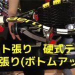 ガット張り(19本目) 硬式テニス 1本張り【ボトムアップ】stringing tennis