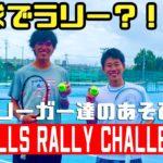 【テニス】2球でラリー!?日本リーガー達のあそび [2balls rally challenge]【Let's Try!】
