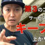 【テニス】中級から上級へ!第3のコースで相手を攻略する方法!