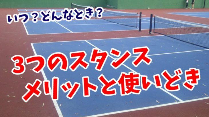 テニスで使う3つのスタンスのメリットと使い時