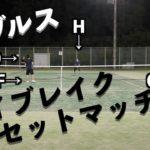 【テニス ダブルス】タイブレイク3セットマッチハイライト | Tennis Doubles Game – Tie Break Match Hightlights