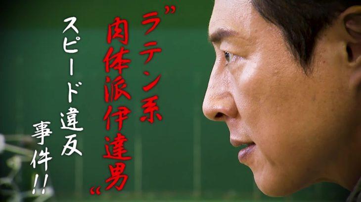 """【テニス刑事、修造】第6話「ローマは1日にして成らず!?暴かれた""""スピード狂の正体""""」【WOWOW】"""