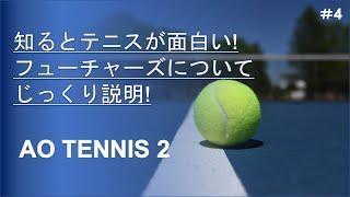 テニスが上達するゲーム実況!フューチャーズをじっくり説明【AO TENNIS 】