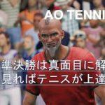 テニスが上達するゲーム実況!波乱の準決勝は解説の宝庫【AO TENNIS 2】