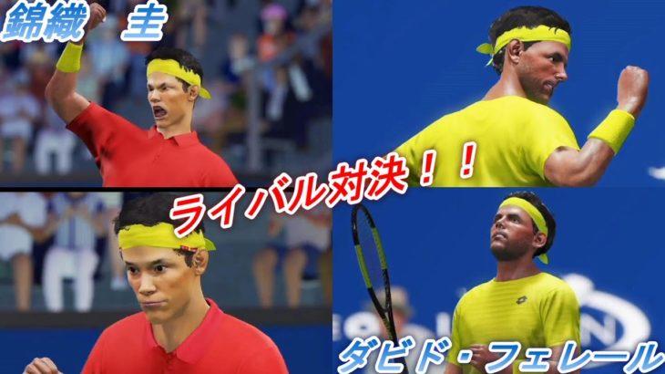 【AO TENNIS 2】錦織 圭 VS ダビド・フェレール【ハイライト】