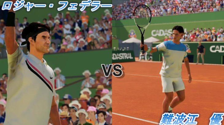 【AO TENNIS 2】ロジャー・フェデラー VS 難波江 優【全仏オープン 1回戦】