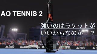 ラケットが良いのか?テニスが上達するテニスゲーム【AO TENNIS 2】